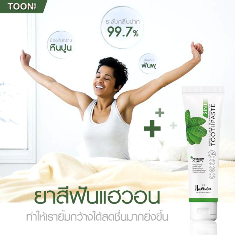 ยาสีฟันแฮวอน-ระงับกลิ่นปาก-ขจัดคราบหินปูน-เหงือกแข็งแรง