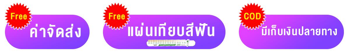 ยาสีฟันแฮวอน-ฟรีค่าจัดส่ง
