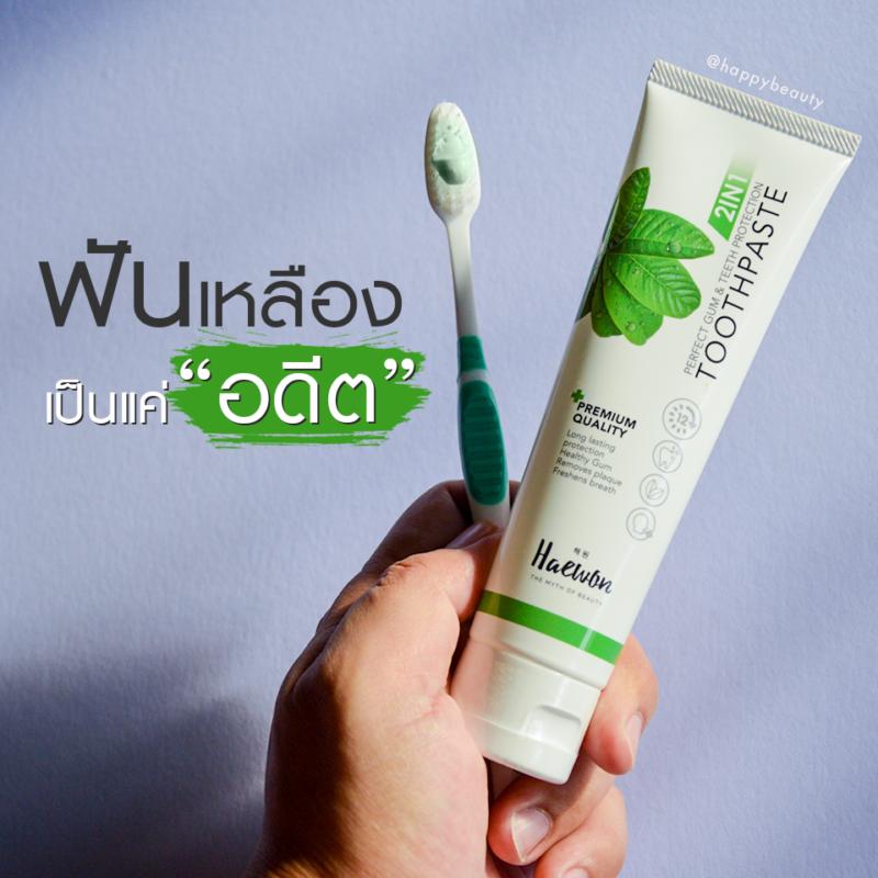 ยาสีฟันแฮวอน-ระงับกลิ่น-ขจัดคราบเหลือง