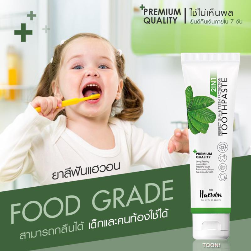 ยาสีฟันแฮวอน-เด็กใช้ได้-คนท้องใช้ได้-foodgrade