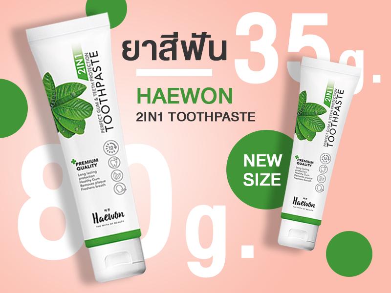 ยาสีฟันแฮวอนขนาดใหม่ 35 กรัม ซื้อ 2 ฟรี 1 โปรโมชั่นยาสีฟันแฮวอน