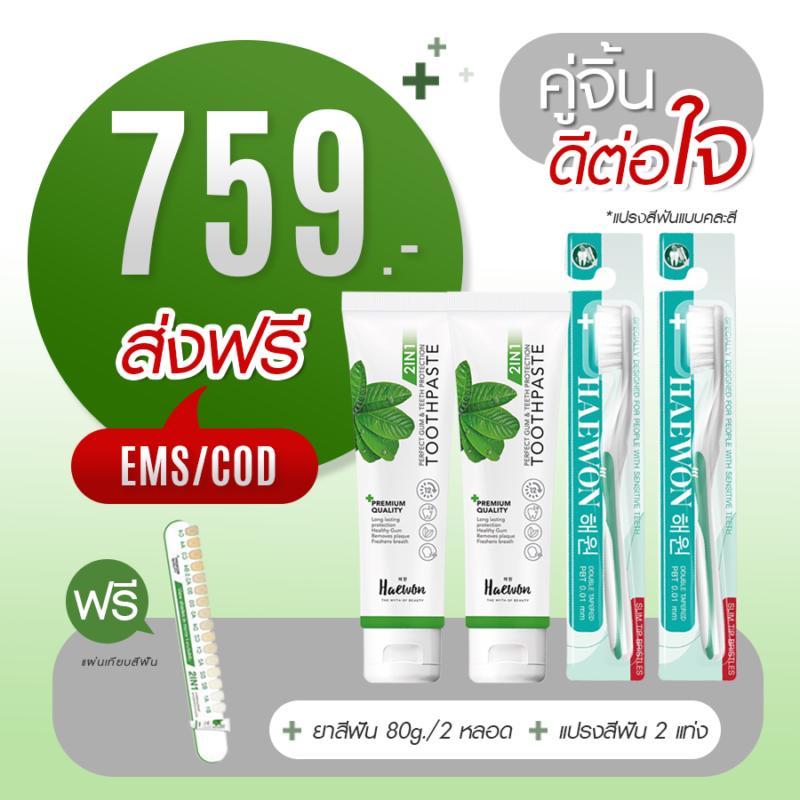 โปรโมชั่นยาสีฟันแฮวอน แปรงสีฟันแฮวอน ราคาพิเศษ พร้อมส่ง ส่งฟรี