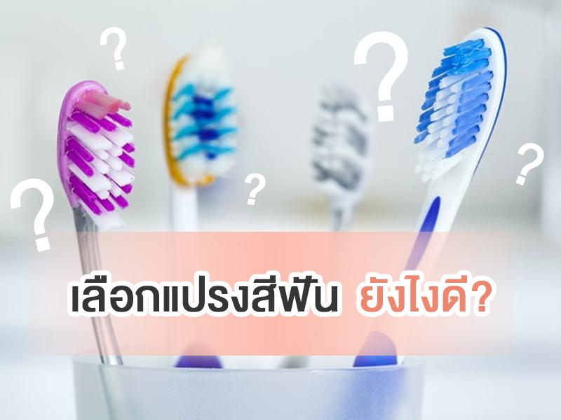 วิธีเลือกแปรงสีฟัน