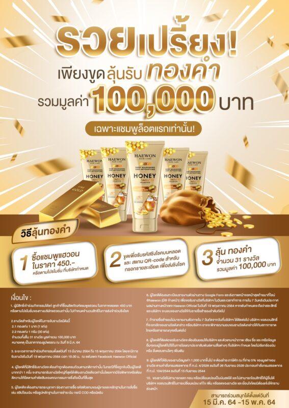 รวยเปรี้ยง ฉลองเปิดตัวแชมพูแฮวอน ล็อตแรก ลุ้นโชคทองคำรวมมูลค่ากว่า 100,000 บาท